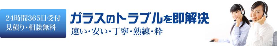 日本初の優良ガラス修理業者無料紹介サービスお客様のガラス修理に最も適した、高品質で低価格なガラス修理業者を無料で紹介します