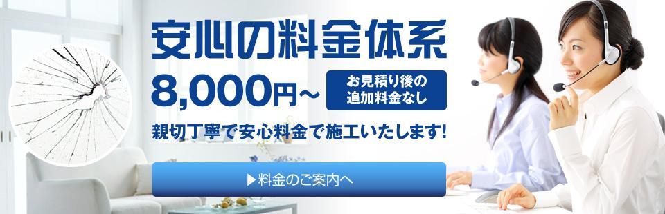 ガラス修理緊急なび 明石市・小野市・加東市 店(ガラス修理 交換 割れ替え)ガラス修理緊急センター